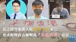 【區選2019】黃之鋒等參選人收選舉主任來信 要求解釋政治聯繫或「光復香港」意思