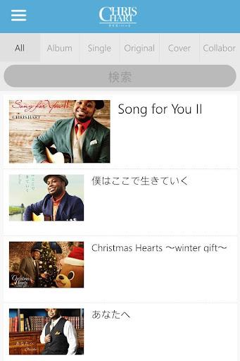 クリス・ハート オフィシャルアプリ