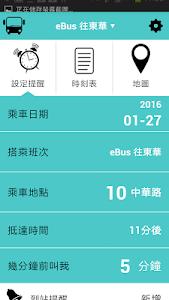 東華校車 screenshot 1