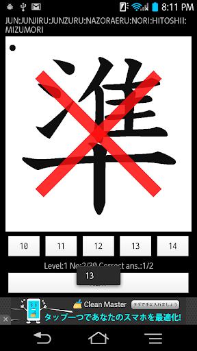 KanjiStrokesQuizN3Free byNSDev 1.1.0 Windows u7528 4
