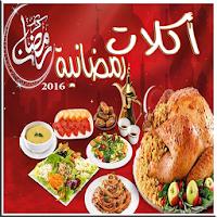 اكلات رمضان اطباق رمضانية