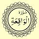 Surah Al-Waqiah Download for PC Windows 10/8/7