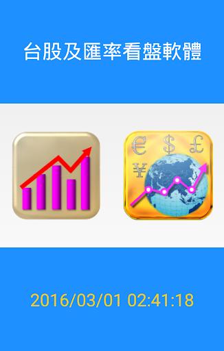 台灣股票及匯率免費看盤軟體