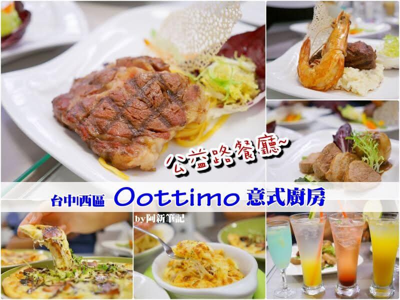 OOTTIMO意式廚房|公益路餐廳名單,單點、吃到飽,隨你選擇,阿新推薦吃到飽!