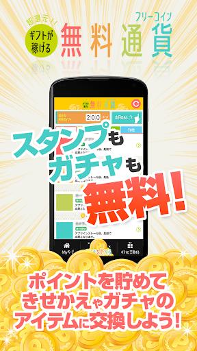 超還元 ギフトが稼げるアプリ【無料通貨(フリーコイン)】