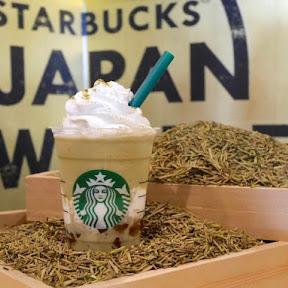 スターバックスから日本のお茶文化に着目した「加賀棒ほうじ茶」のフラペチーノが新登場