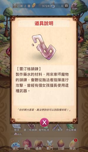 Japanese Alphabet 50 sounds -Beginners Quest filehippodl screenshot 9