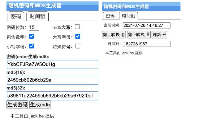 随机密码和md5值生成器