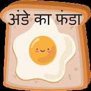 Egg Recipes in Hindi: अंडा रेसिपी