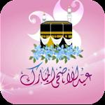 خلفيات متحركة عيد الاضحى Icon