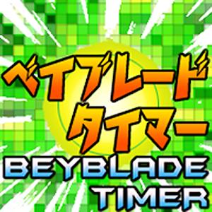 BEYBLADE Timer