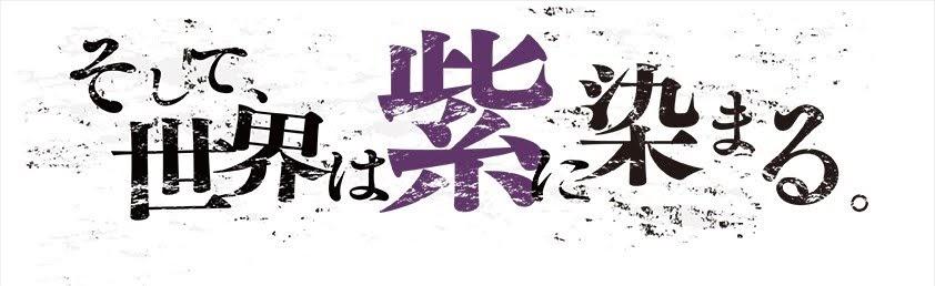 【画像】そして、世界は紫に染まる。