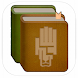 ゲームで学べる手話辞典 - Androidアプリ