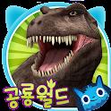 공룡월드 [미래형 STEAM교육] icon