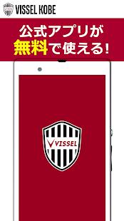 ヴィッセル神戸[VISSEL KOBE]公式アプリ - náhled