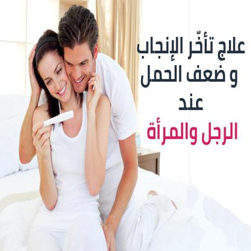 علاج ضعف الحمل و تأخر الإنجاب للمتزوجين