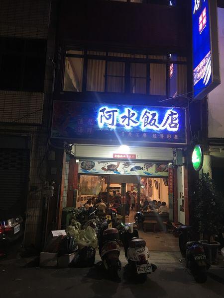 ❤苗栗美食❤後龍火車站附近 不輸飯店水準的海鮮名店~阿水飯店