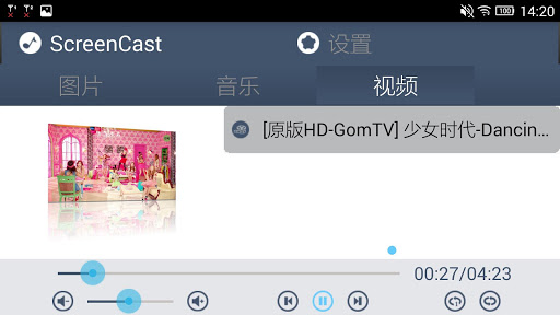 娛樂必備免費app推薦|联想LenovoCast線上免付費app下載|3C達人阿輝的APP