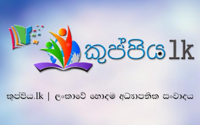Chrome Startup Page By Kuppiya.lk