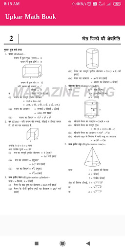Mathematics Books Free Competition Exam screenshot 8