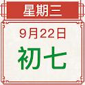 Chinese Lunar Calendar icon