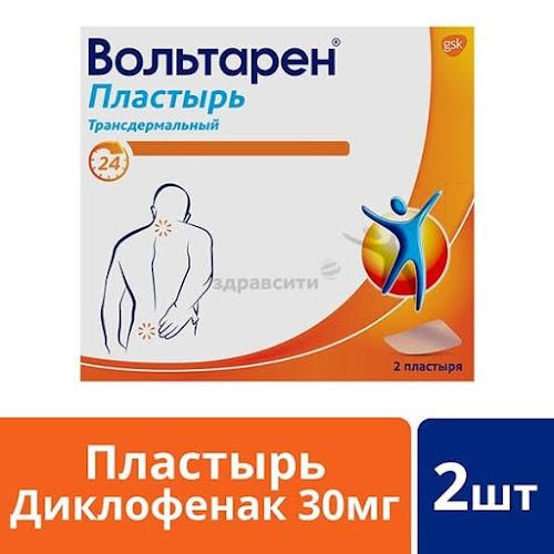 Вольтарен пластырь трансдерм. 30 мг/сут 2шт