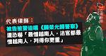 【10.13 衝突】被控縱火等罪 被告投訴遭警迫唱《願榮光歸警察》