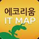 에코리움 IT MAP (app)