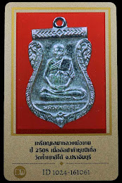 น้องใหม่วัดใจ 200 มีบัตรรับรองครับ เหรียญหลวงพ่อเคน รุ่นอายุ106ปี ปี2508 สวยๆครับประสบการณ์เยอะครับ พระแท้มีบัตรรับรองสบายใจได้เลยครับ