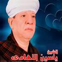 تطبيق الشيخ ياسين التهامي icon