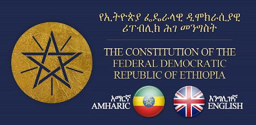 Amharic Ethiopia Constitution - Apps on Google Play