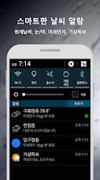 Screenshot of 원기날씨 (기상청 날씨)