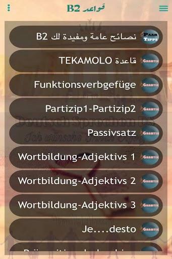 Deutsch Sprechen DS  screenshots 5
