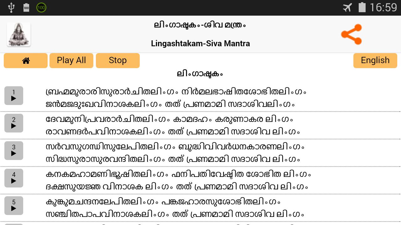 vishnu ashtothram in malayalam pdf