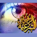 الرقية الشرعية: أبو البراء icon