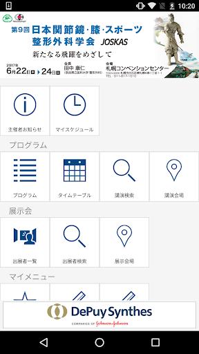u7b2c9u56deu65e5u672cu95a2u7bc0u93e1u30fbu819du30fbu30b9u30ddu30fcu30c4u6574u5f62u5916u79d1u5b66u4f1a 1.0 Windows u7528 1