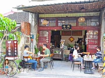 存憶 Cafe Bar