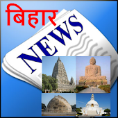 Bihar News : Patna Newspapers