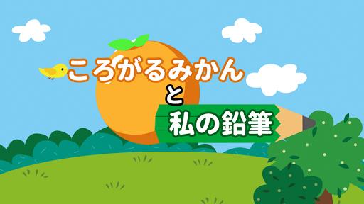 滚动的橘子与魔法铅笔
