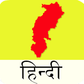 CGPSC (Chhattisgarh) Hindi