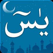 Surah Yasin - Urdu Tarjuma aur Tilawat k sath