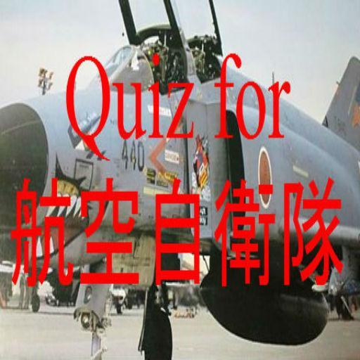 娱乐のQuiz for 航空自衛隊 LOGO-記事Game