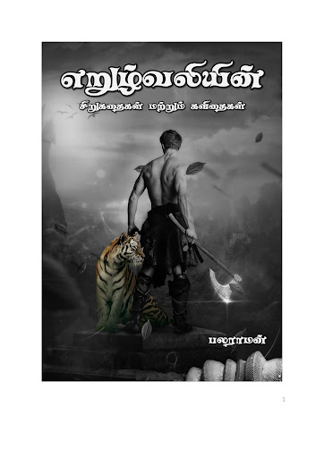 Eruzhvali tamil short stories
