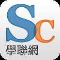 ShareCourse 學聯網 icon