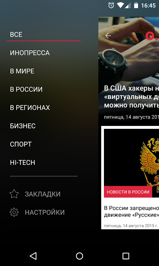 Обзор.press- screenshot