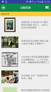 臺北公園走透透  螢幕截圖 4