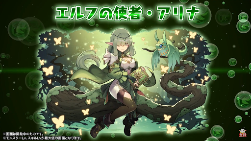 神器龍-アリナ