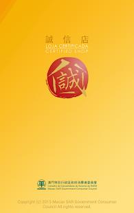誠信店 - náhled