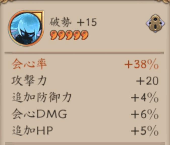 ★5会心率