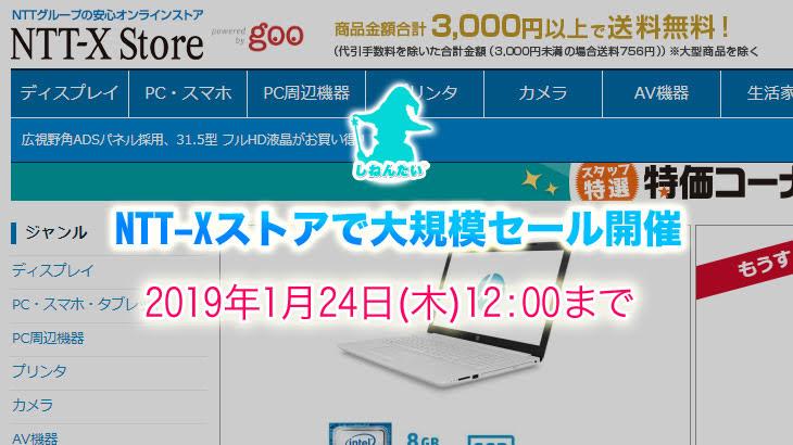 【終了】X-DAY:NTT-X Storeが2019年最初の大規模セールを開催:最安値も多い:1月23日12:00からスタート